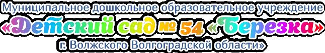 Муниципальное дошкольное образовательное учреждение «Детский сад № 54 «Березка» г. Волжского Волгоградской области»